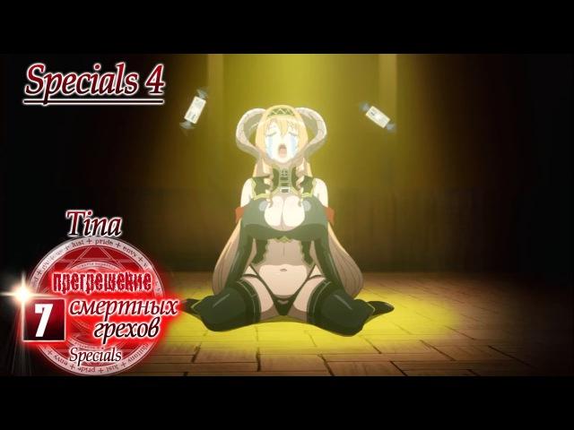 Sin: Nanatsu no Taizai / Прегрешение: Семь смертных грехов - 4 (04 из 12) Specials [Tina]