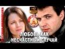 Любовь как несчастный случай (Тайга) HD Фильм Русские мелодрамы Драма Сериал kino rus...