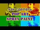 поп арт портрет и трафарет как сделать pop art sprey paint art