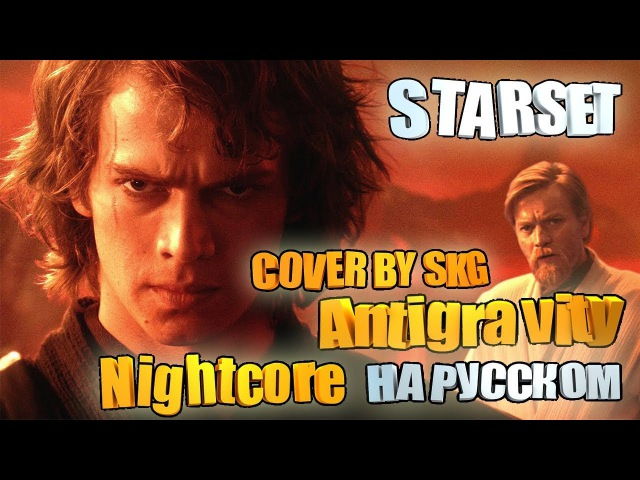 Starset - Antigravity (COVER BY SKG НА РУССКОМ - Nightcore)