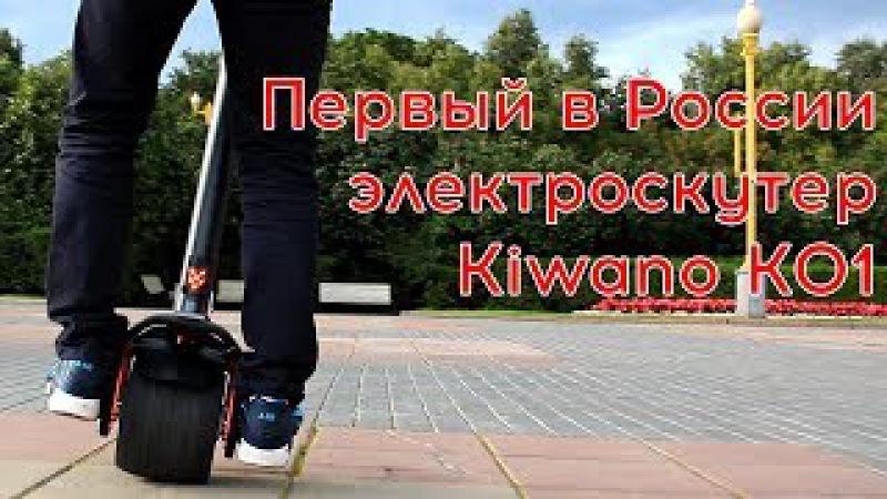 Первый в России электроскутер Kiwano Ko1. Русский обзор на эксклюзивный электроскут ...