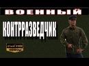 Военный фильм 2017 КОНТРРАЗВЕДЧИК русские новинки 2017