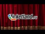 Ticketland - квартет Летания и театрейлеры