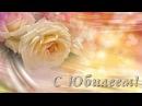 Красивое Поздравление в стихах С Юбилеем для женщины