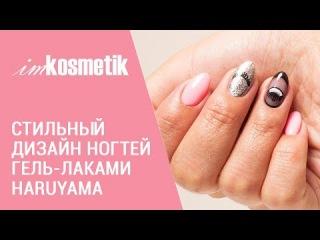 Гель-лаки Haruyama. Супер простой дизайн ногтей. Маникюр 2017