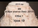 Юбки класса Люкс 2015 Юбка 1 Урок №19