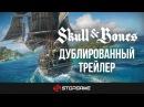 Трейлер Skull Bones на русском языке