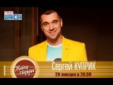 Живая струна Сергей Куприк