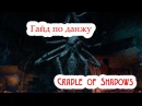 Гайд по прохождению данжа Колыбель Теней, Cradle of Shadows (CoS)