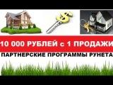 Обзор партнерок рунета с выплатой от 10 000 руб с каждой продажи С чего начать нови...