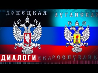 Донецк vs Киев: ДНР и 19 регионов Украина провозгласили Малороссию