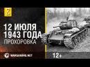 Сражение под Прохоровкой Помним все World of Tanks