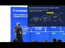 Андрей Себрант. Машинный интеллект почему он всем доступен и всем необходим