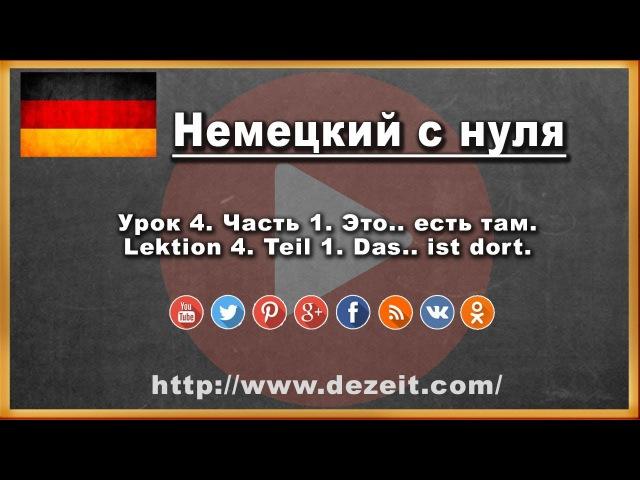 Немецкий язык Урок 4. Часть 1 - Это есть dort и hier. Употребление артиклей.