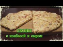 Сконы со вкусом пиццы с колбасой и сыром Британские булочки к чаю Ham and cheese scones