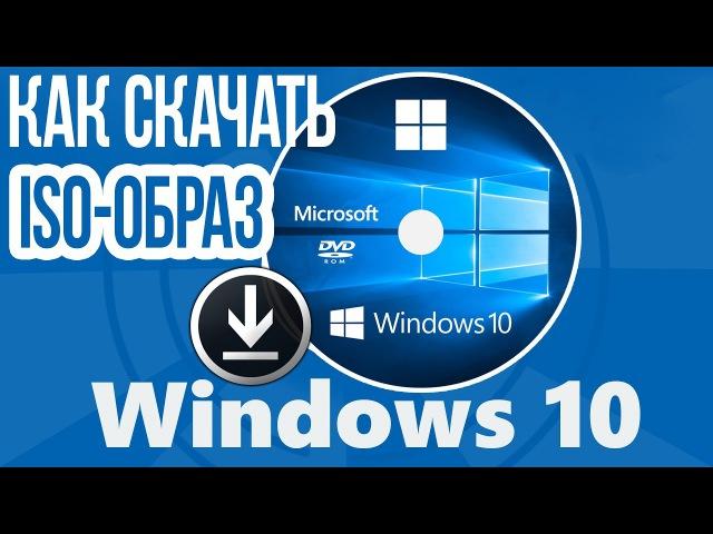 Как СКАЧАТЬ ОБРАЗ последней версии Windows 10 с официального сайта и записать на Диск или Флешку