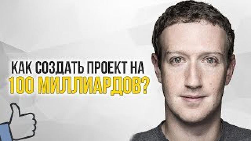 Как создать сайт на 100 миллиардов!   Насколько велик Facebook?