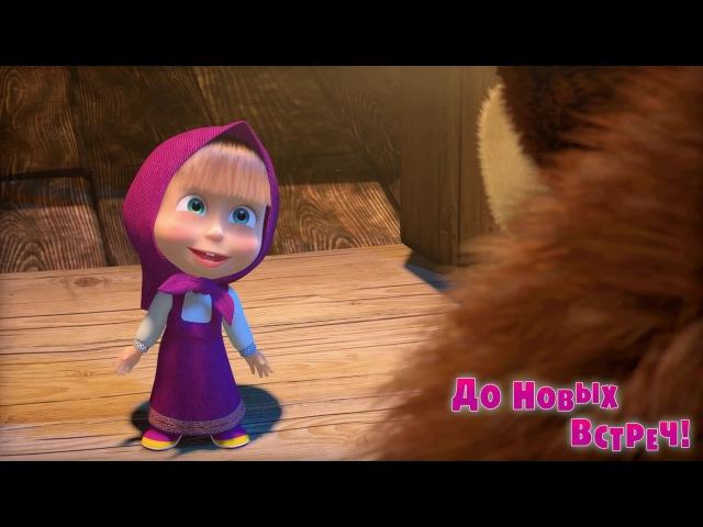 Маша и Медведь • Маша и Медведь - До Новых Встреч! (Трейлер 2)