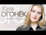 Катя ОГОНЁК   ЛУЧШИЕ ПЕСНИ  ВИДЕОАЛЬБОМ