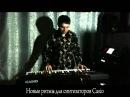 Белые Розы Ласковый Май Casio CTK-7200/6200