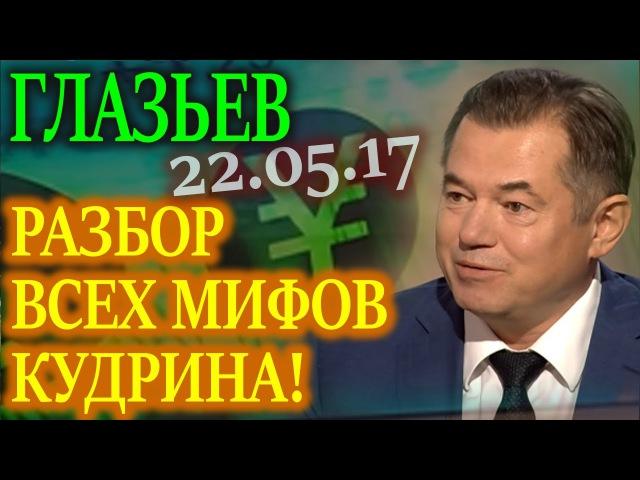 ГЛАЗЬЕВ. Кудрин не мой оппонент, он представитель МВФ. Разоблачение! 22.05.17