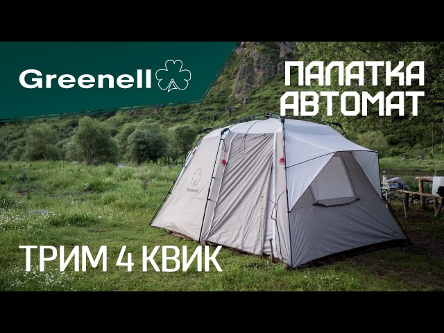Палатка с автоматическим каркасом Greenell Трим 4 квик ставится за две минуты