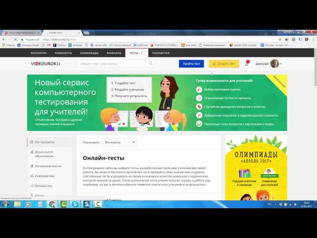 Сервис тестов онлайн для учителей