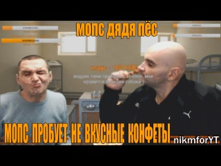 МОПС ДЯДЯ ПЁС | АЙМ КОРХОЛИО 18