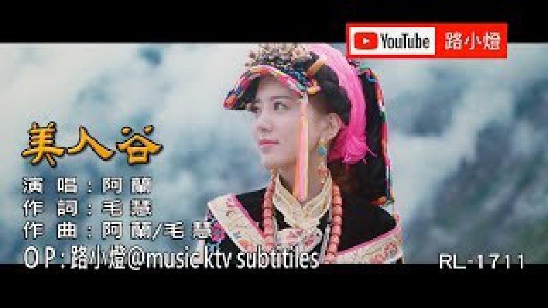 阿蘭 (A-LAN)-美人谷 (1080P) KTV