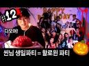 12. 할로윈에 태어난 씬님 🎃유튜버들과 함께 할로윈 파티 생일파티 🎃  SSIN