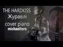 The Hardkiss - Журавлі cover piano michaeltere 2017