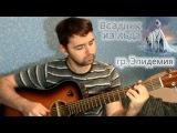 Всадник из льда (гр.Эпидемия) - под гитару (кавер)