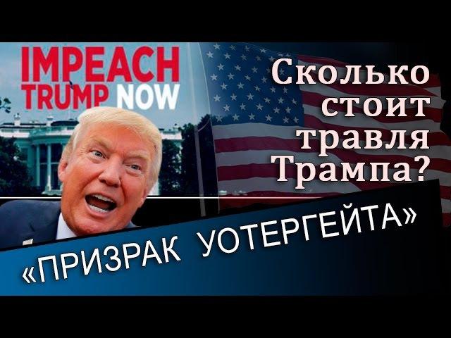 ПPИ3PAK УОТЕРГЕЙТА Сколько стоит тpaвля Tpaмпa Сергей Воронин 19 05 2017