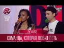 The Битлз, Винница - Команда, которая любит петь | Лига Смеха 2017, третий фестиваль -  ...