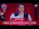 Дружный Акцент, Тбилиси - Самая демократическая страна | Лига Смеха 2017, третий фе ...