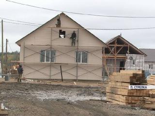 В поселке Стрелка до конца недели обещают сдать первые дома