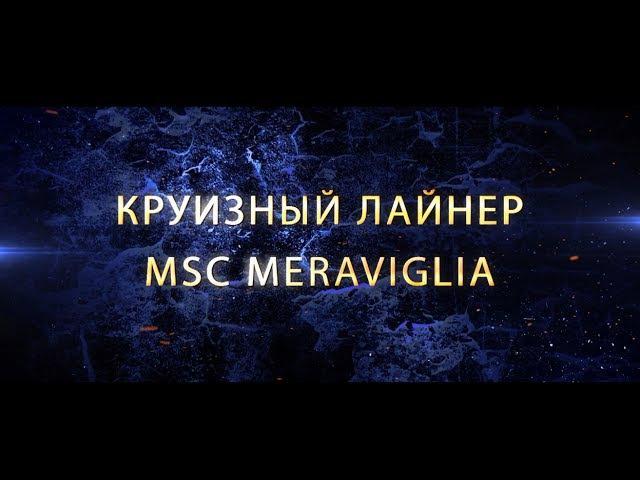 Круиз для Лидеров DreamTerra на суперлайнере MSC Meraviglia