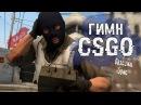 CS GO Гимн Тупой Смурф SFM original song by MiaRissyTV