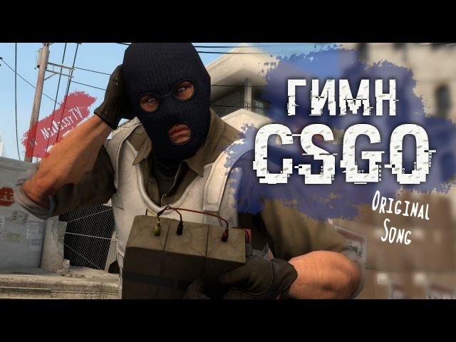 [CS GO Гимн] Тупой Смурф SFM (original song by MiaRissyTV)