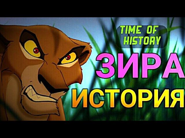7 Король Лев: История Зиры
