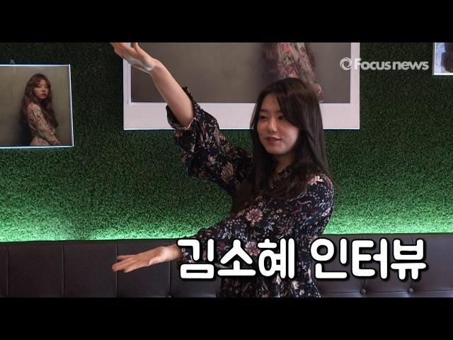 [풀영상] 해체 소감부터 활동 계획까지 밝힌 아이오아이 김소혜 인터뷰 (I.O.I Kim So Hye)