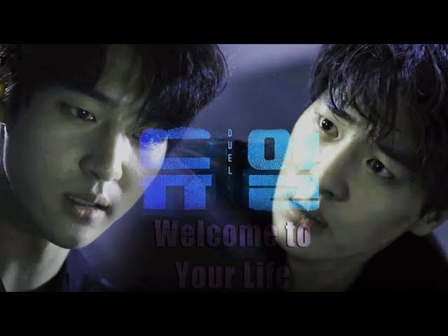 Sung Joon ✘ Sung Hoon - Welcome to Your Life || Duel MV