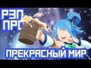 Русский Реп про аниме Богиня благословляет этот прекрасный мир