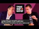 Дмитрий Портнягин канал Трансформатор Бизнес как цель и Вера в себя