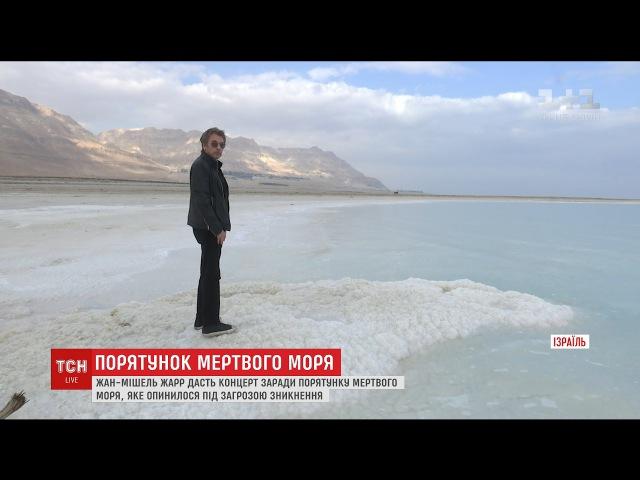 У Ізраїлі може зникнути Мертве море
