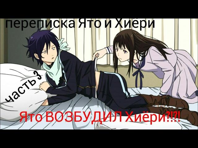 ПЕРЕПИСКА ЯТО И ХИЁРИ 3 ЧАСТЬ аниме прикол