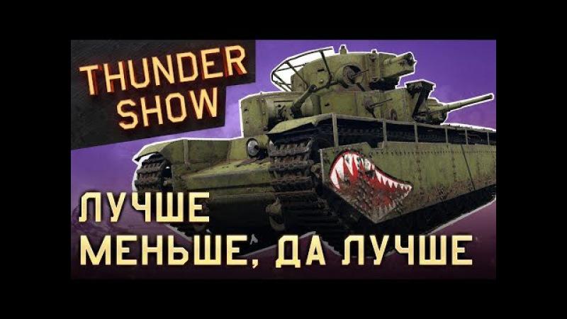 Thunder Show: Лучше меньше, да лучше