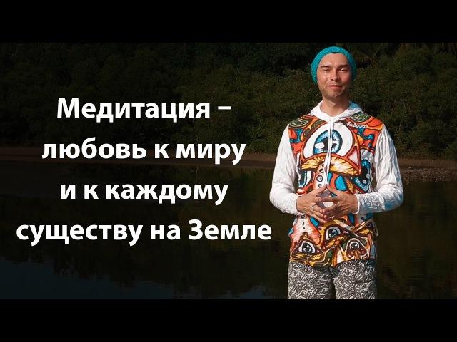 Владимир Горохов Медитация любовь к миру и к каждому существу на Земле