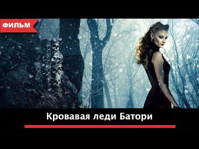 Кровавая леди Батори 2015🎬 Фильм Смотреть 🎞Онлайн. Триллер. 📽 Enjoy Movies