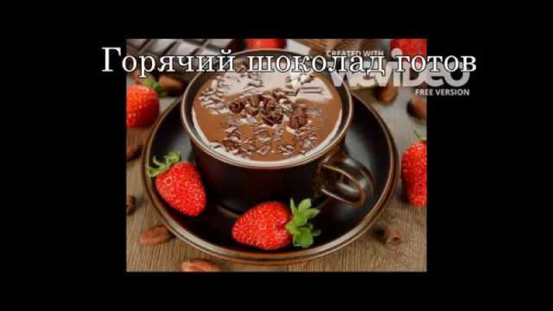 Рецепт вкуснейшего Горячего шоколада приготовленного дома